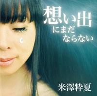 CD表紙(web用).jpg