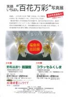 福島銘醸館1のコピー.jpg